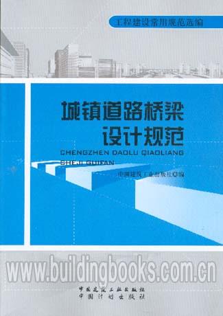 工程建設常用規范選編:城鎮道路橋梁設計規范