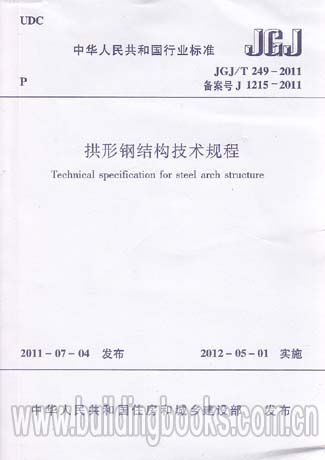 拱形钢结构技术规程