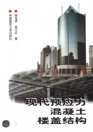 现代预应力混凝土楼盖结构