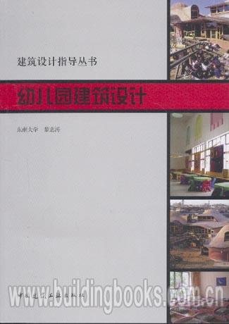 建筑设计指导丛书:幼儿园建筑设计