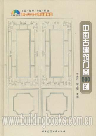 中国古建筑门窗500例(附autocad矢量图光盘)