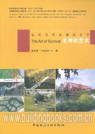 生存的艺术:定位当代景观设计学