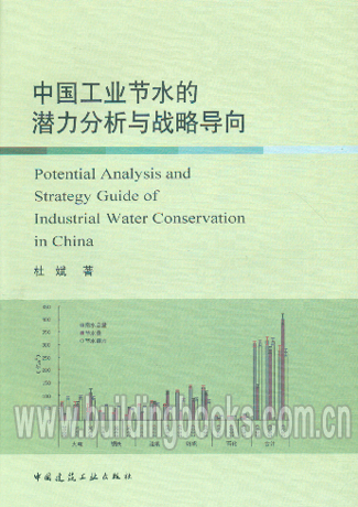 中国工业节水的潜力分析与战略导向