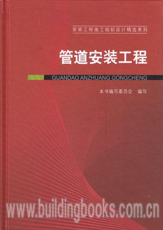 安装工程施工组织设计精选系列:管道安装工程