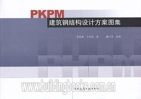 pkpm建筑钢结构设计方案图集