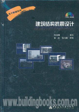 电子教程系列:建筑结构抗震设计