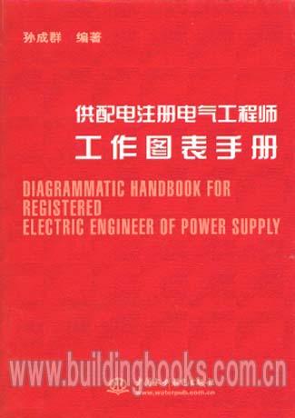供配电注册电气工程师工作图表手册