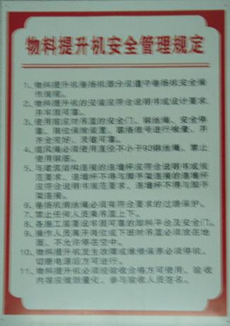 物料提升机规程_物料提升机安全操作规程