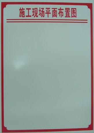 施工现场平面布置图 建筑工地安全 标语 标识检查 牌 60