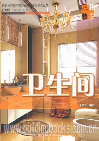 最新流行趋势家装设计效果图系列丛书·我家我装:卫生间