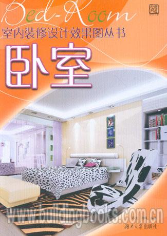 室内装修设计效果图丛书 卧室 室内装修设计效果图丛书