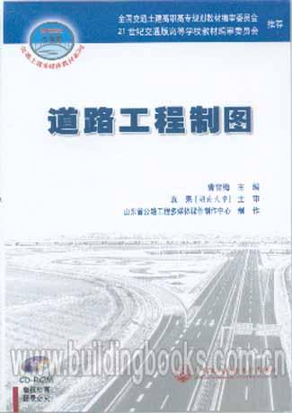 交通土建多媒体教材系列:道路工程制图