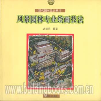 风景园林专业绘画技法(现代园林设计丛书)
