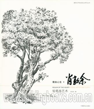 素描树画图片