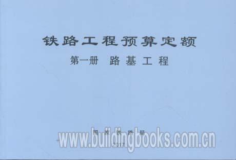水利工程概预算定额_铁路工程预算定额:第一册 路基工程