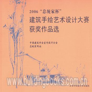 """2006""""总统家杯""""建筑手绘艺术设计大赛获奖作品选"""