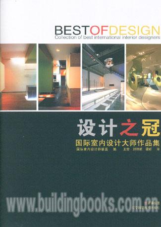 设计之冠 国际室内设计大师作品集