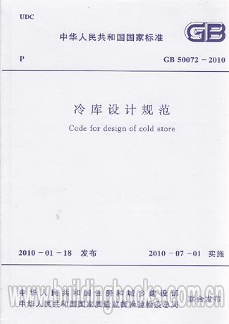 冷库设计规范(gb 50072-2010)