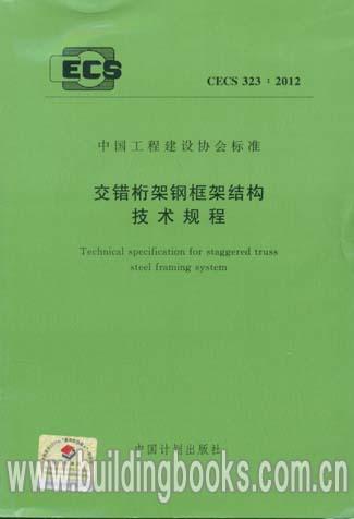 交错桁架钢框架结构技术规程