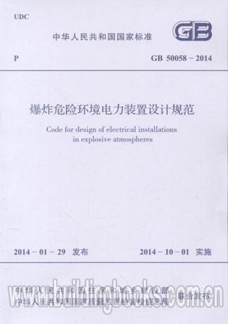 爆炸危险环境电力装置设计规范(gb 50058-2014)图片