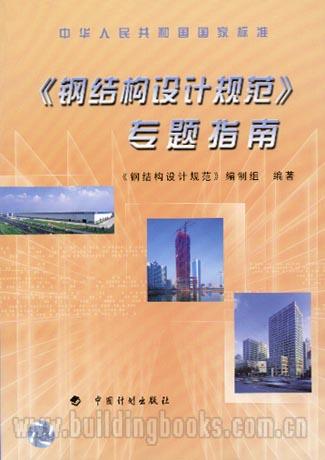 《钢结构设计规范》专题指南