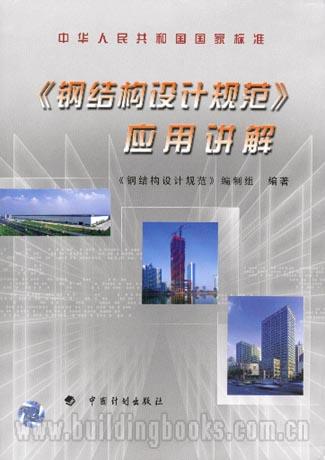 《钢结构设计规范》应用讲解