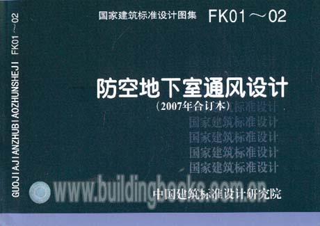 防空地下室通风设计(2007年合订本)(fk01~02)