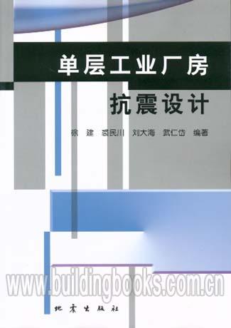 单层工业厂房抗震设计