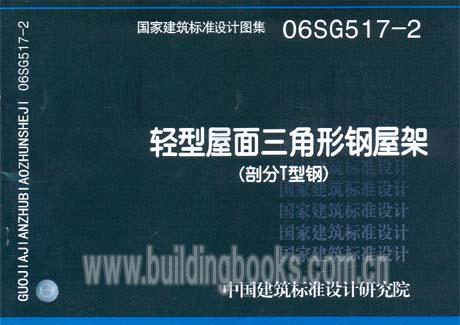 轻型屋面三角形钢屋架(部分t型钢)(06sg517-2)