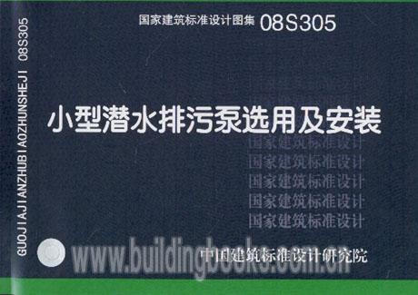小型潜水排污泵选用及安装(08s305)
