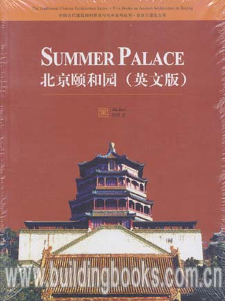 北京颐和园(英文版)