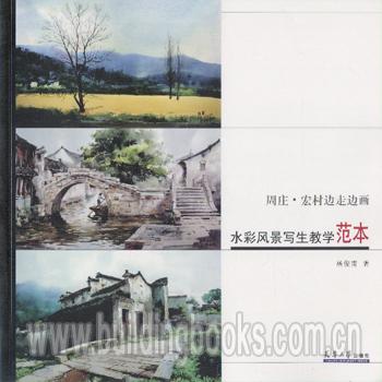 周庄·宏村边走边画-水彩风景写生教学范本