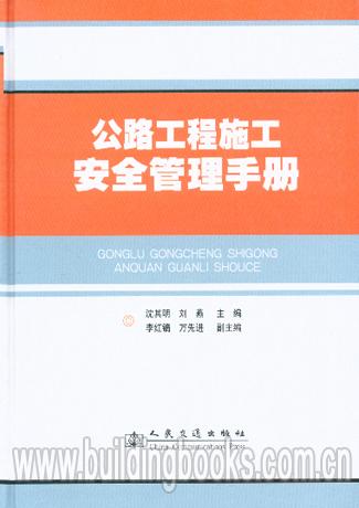 公路工程施工安全管理手册