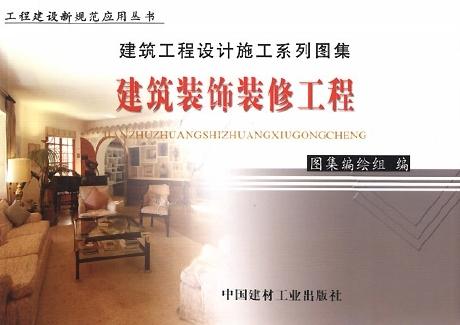 建筑工程设计施工系列图集 建筑装饰装修工程