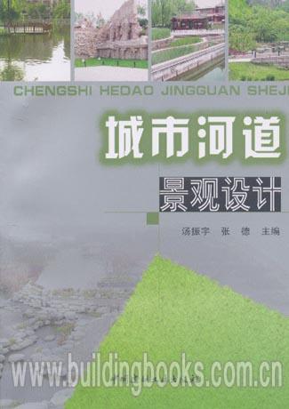 城市河道景观设计