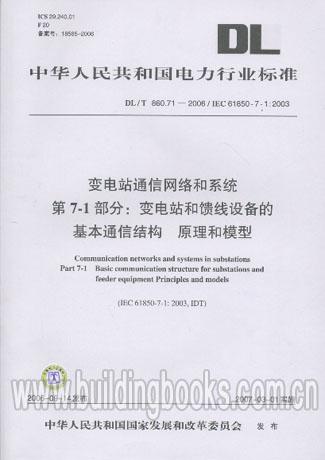 变电站通信网络和系统第7-1部分:变电站和馈线设备的