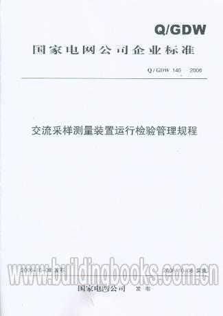 交流采样测量装置运行检验管理规程(q/gdw140-2006)