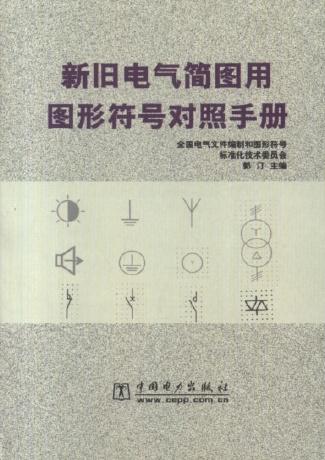 简图 电气 新旧 手册 对照 图形符号/