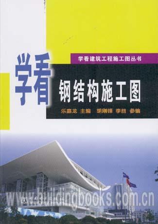 学看建筑工程施工图丛书:学看钢结构施工图图片