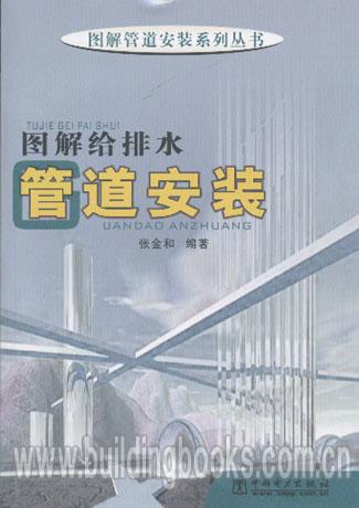图解管道安装系列丛书 图解给排水管道安装