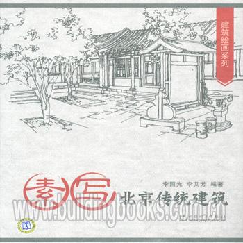 修盖绘画系列:斋写北边京传统修盖