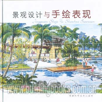 景观设计与手绘表现