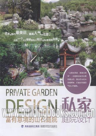 私家庭院设计:富有意境的山石庭院